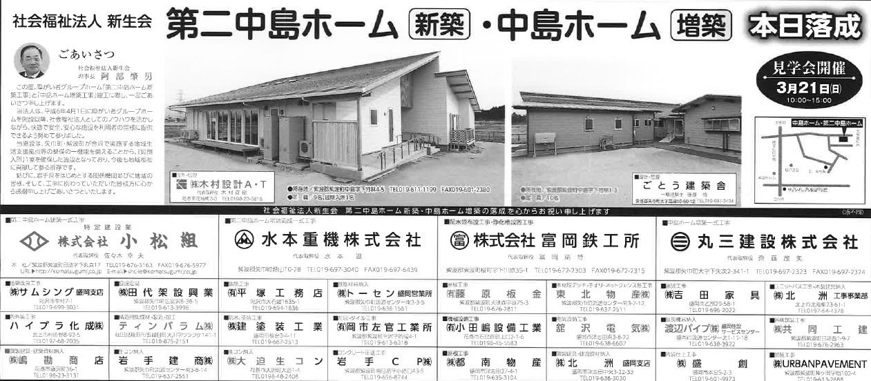 中島ホーム
